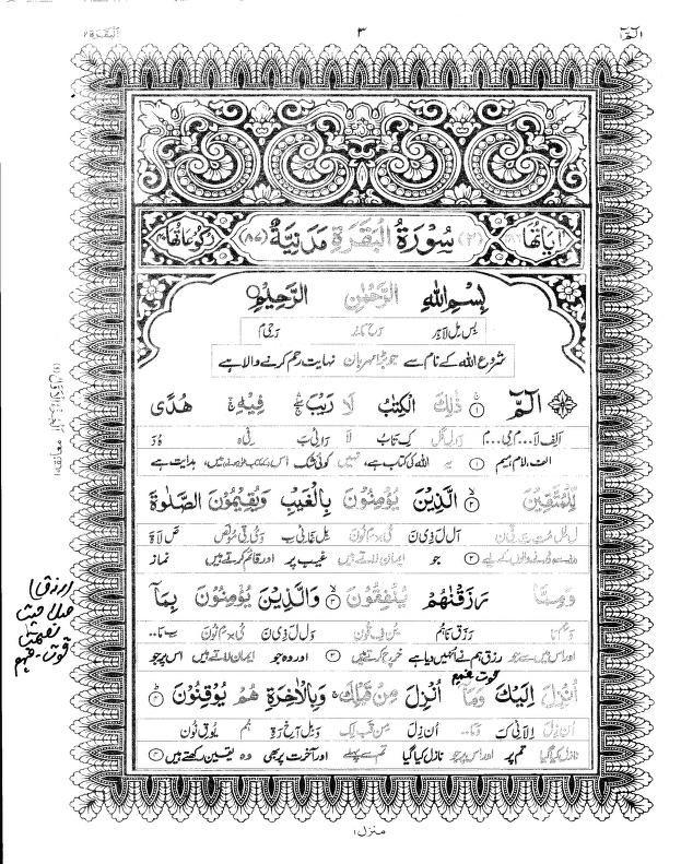 Quran With Urdu Tarjuma And Urdu Talafuz : syed shabbir ahmad : Free