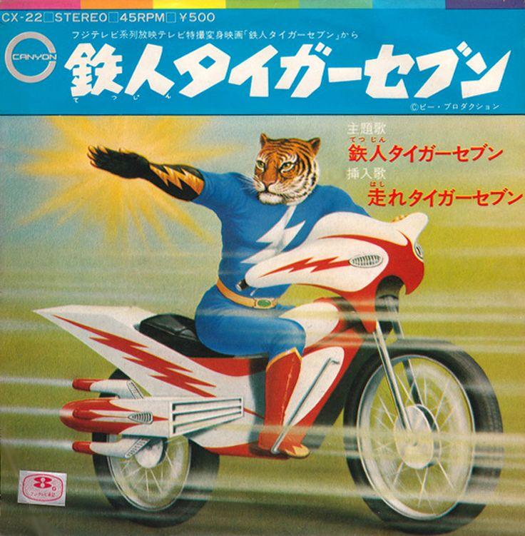 phantomoftheradio Album cover art, Album art, Greatest