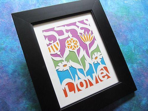 "LOVE ~ In #Hebrew ""Ahava"" ~ #Jewish papercut art by Kim Phillips. Original design hand-cut from five layers of fine paper. Visit the online studio at www.hebrica.com #papercut art"