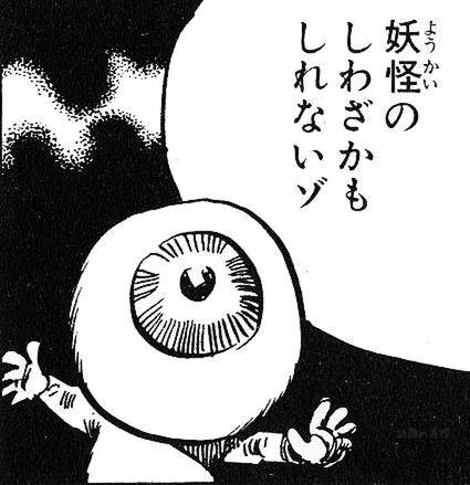「妖怪のしわざかもしれないゾ」ゲゲゲの鬼太郎