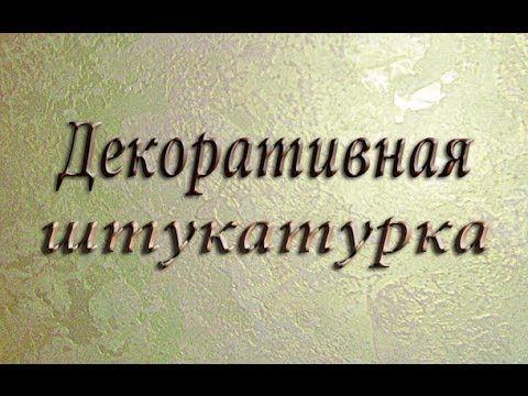 Декоративная Штукатурка из Обычной Шпаклёвки. Декоративная Штукатурка Св...
