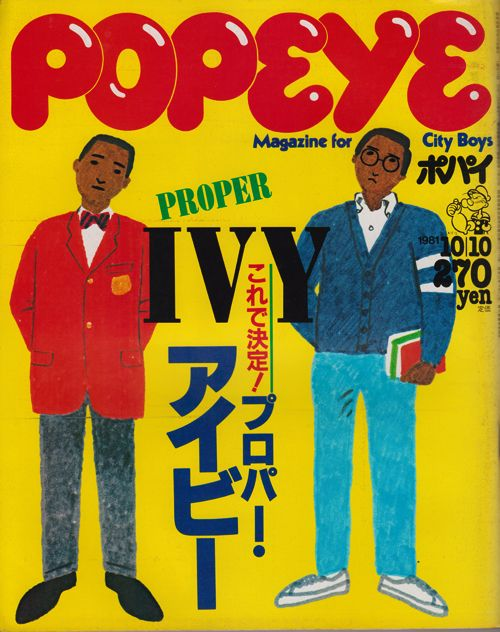 POPEYE (Magazine for City Boy, Japan), October 10, 1981. ポパイ No.112 1981年10月10日号 プロパー・アイビー