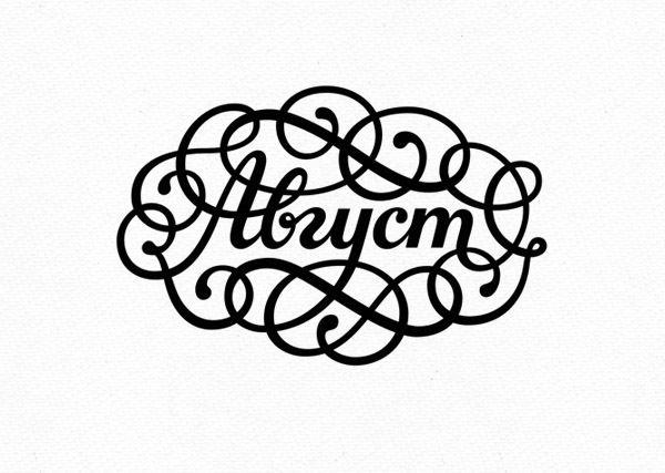 Август кириллица надпись на русском рукописное написание Ksenia Belobrova #каллиграфия #типография #леттеринг кириллица