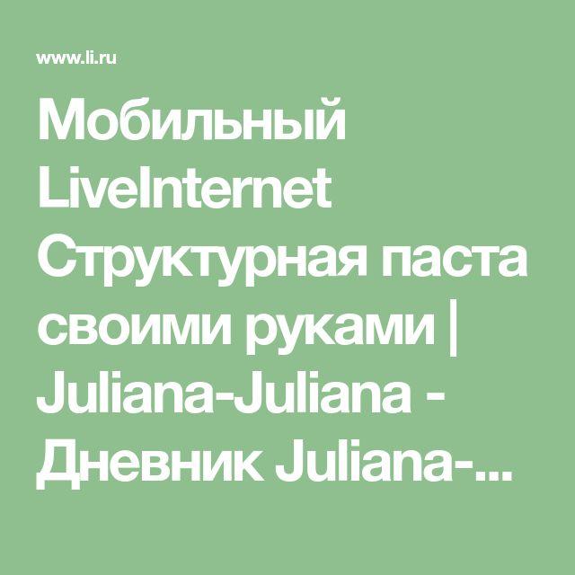 Мобильный LiveInternet Структурная паста своими руками   Juliana-Juliana - Дневник Juliana-Juliana  