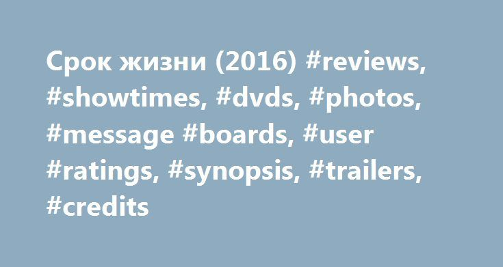 Срок жизни (2016) #reviews, #showtimes, #dvds, #photos, #message #boards, #user #ratings, #synopsis, #trailers, #credits http://san-antonio.remmont.com/%d1%81%d1%80%d0%be%d0%ba-%d0%b6%d0%b8%d0%b7%d0%bd%d0%b8-2016-reviews-showtimes-dvds-photos-message-boards-user-ratings-synopsis-trailers-credits/  # The leading information resource for the entertainment industry Срок жизни (2016 ) Nick Barrow (Vince Vaughn) doesn t commit the heists, he just sets them up and charges a hefty sum for this…