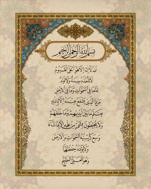 Islamic Art and Quotes : Photo