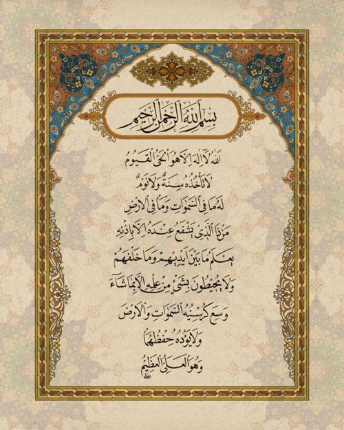 Ayat Al Kursi (2:255) اية الكرسى (سورة البقرة : ٢٥٥)