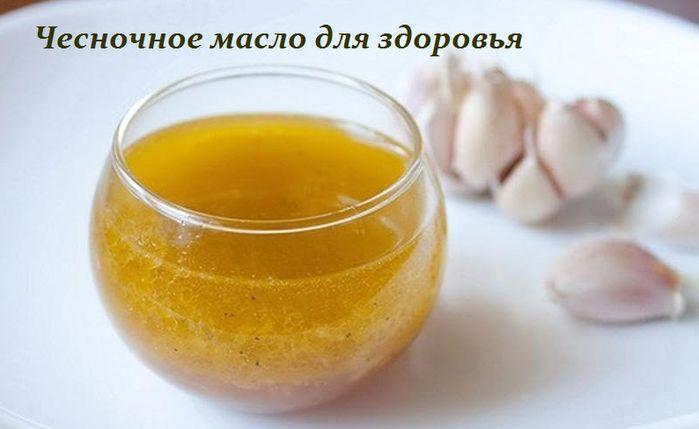 Чесночное масло для здоровья  Чесночное масло отлично вам подойдет  вместо таблетки. Чесночное масло эффективно снимает спазмы сосудов головного мозга, избавляет от одышки. С этим чесночным маслом можно готовить салаты,а можно и применять как очень эффективное лечебное средство от головной боли