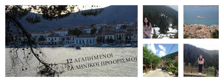 Αυτή τη φορά δε θα κάνω τεράστια εισαγωγή. Θα αρκεστώ μόνο στο παρακάτω: Δώδεκα διαφορετικοί ταξιδιωτικοί προορισμοί στην Ελλάδα μας, ένας για κάθε μήνα του χρόνου, σε περίοδο που σίγουρα δεν είχατ...
