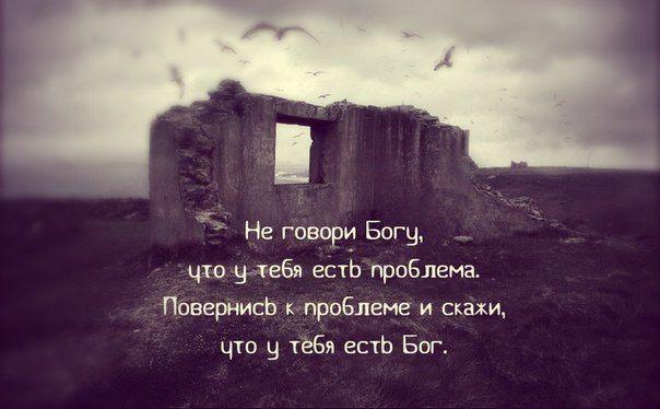 Не говори Богу, что у тебя есть проблема. Повернись и скажи, что у тебя есть Бог