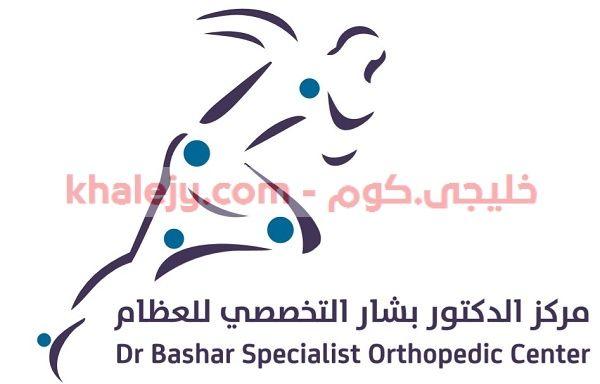 ننشر اعلان وظائف البحرين للمواطنين والأجانب التي اعلن عنها مركز الدكتور بشار التخصصي للعظام بالشروط والضوابط التالية Home Decor Decals Decor