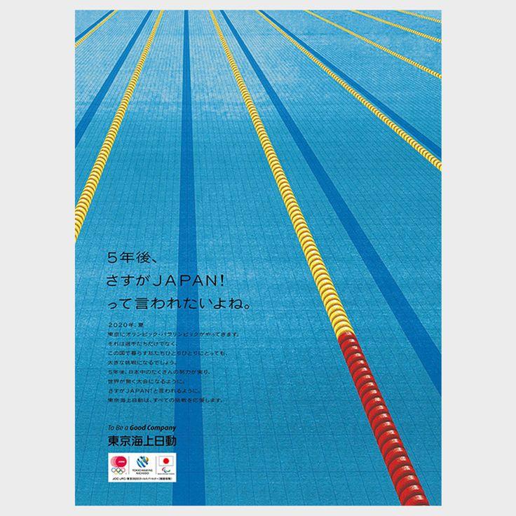 Posterserie voor de promotie van de Paralympics in Tokyo 2020. Japanse eenvoud, in kleur en grafische technieken. Zo zien we de posters graag! De maker is voor ons bij Vormplatform helaas onbekend. Via: Tokio Marine Nichido.
