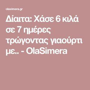 Δίαιτα: Χάσε 6 κιλά σε 7 ημέρες τρώγοντας γιαούρτι με.. - OlaSimera