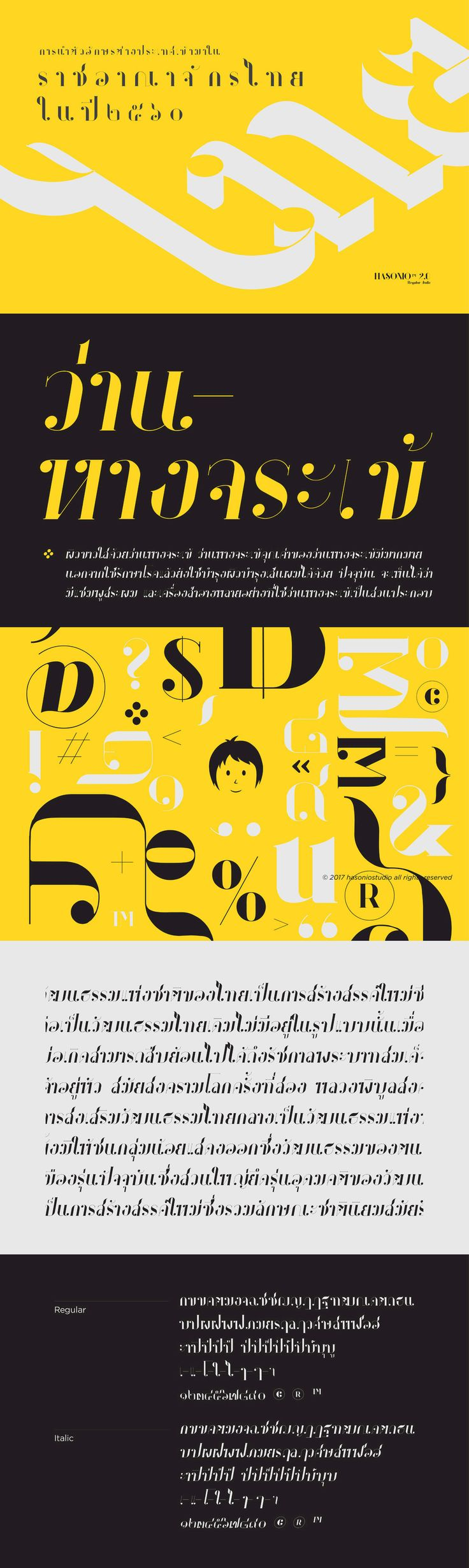 HASONIO 2 - HASONIO 2 is a elegant and classic style thai language typeface design, published by Hason Nio.