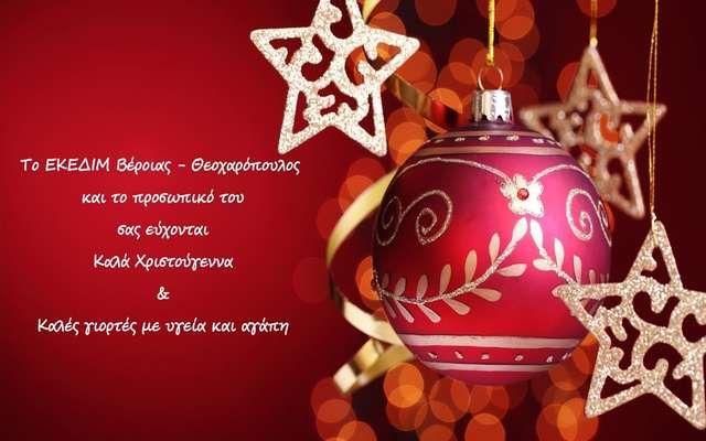 Χριστουγεννιάτικες ευχές από το ΕΚΕΔΙΜ Βέροιας Θεοχαρόπουλος