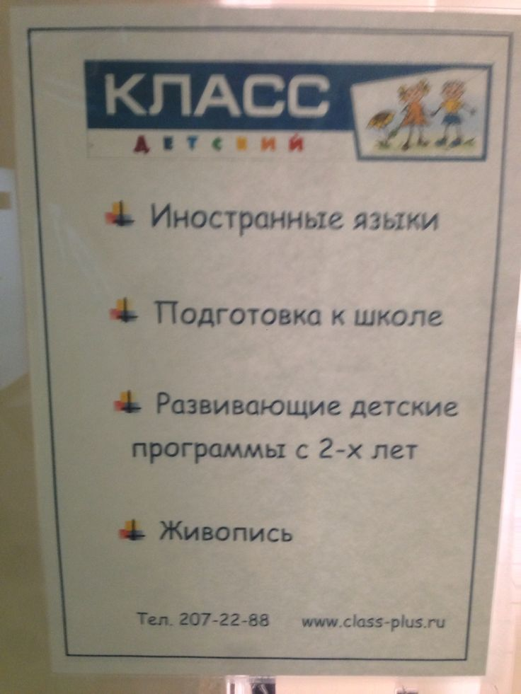 Дошкольная подготовка Класс, Ростов-на-Дону