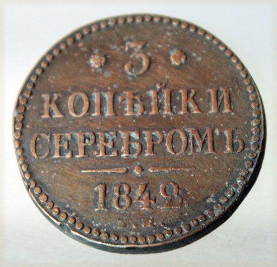RUSSIA : 3 KOPEKEN 1842 ZAR NIKOLAUS I, SELTEN, NOVODEL