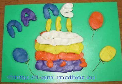 Открытка для папы на день рождения от сына 4 года, для