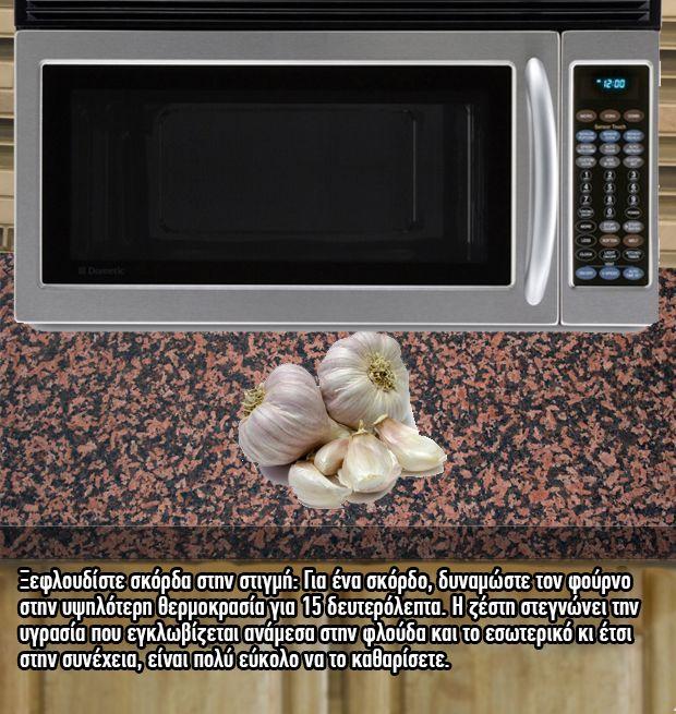 15 πράγματα που δεν γνωρίζατε ότι ο φούρνος μικροκυμάτων μπορεί να κάνει - Τι λες τώρα;