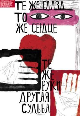 «Плакат. Дизайн. Искусство». Ostengruppe   Société Perrier