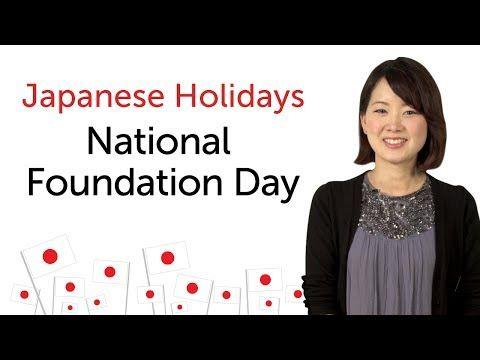 Japanese Holidays - National Foundation Day - 日本の祝日を学ぼう - 建国記念の日 - YouTube
