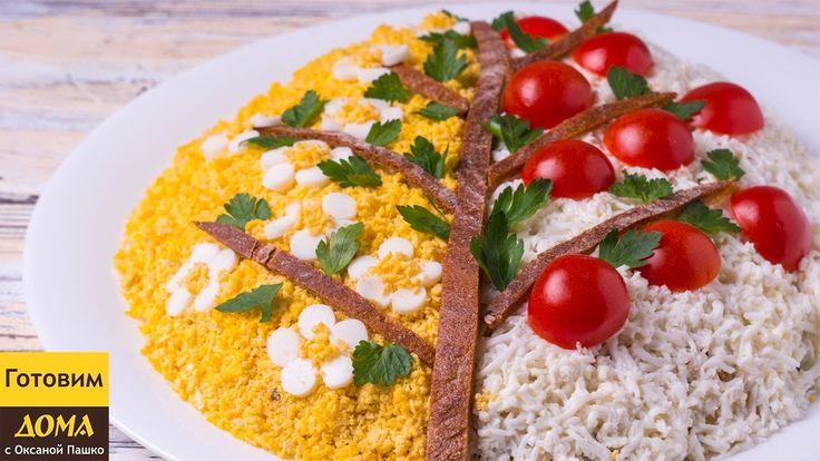 Салат ВЕСЕННЕЕ НАСТРОЕНИЕ. Рецепт слоёного салата с печенью ✧ ГОТОВИМ ДО...