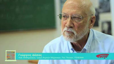 Ποιος είναι ο Γεώργιος Δάσιος;   Oμότιμος Καθηγητής Εφαρμοσμένων Μαθηματικών - Τμήμα Χημικών Μηχανικών Πανεπιστήμιο Πατρών Γιώργος Δάσιος  Το Βιογραφικό Γεννήθηκε στην Πάτρα το 1946 όπου παρακολούθησε την πρωτοβάθμια και δευτεροβάθμια εκπαίδευση. Το 1965 εισήχθη στο Μαθηματικό Τμήμα του Πανεπιστημίου Αθηνών από όπου πήρε το πτυχίο του το 1970 και συνέχισε μεταπτυχιακές σπουδές στην Αμερική. Του απονεμήθηκε το Master of Science το 1972 και το διδακτορικό το 1975 στα Εφαρμοσμένα Μαθηματικά από…