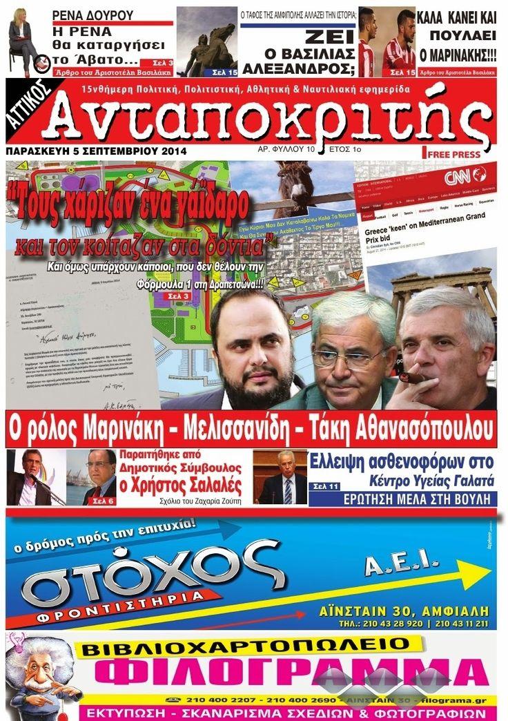 LIFE NEWS: κυκλοφόρησε το νέο φύλλο της εφημερίδαςΑττικός αντ...