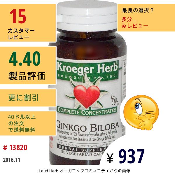 Kroeger Herb Co #KroegerHerbCo #注意欠陥多動性障害addadhd #脳フォーミュラ #記憶フォーミュラ #ハーブ #イチョウ