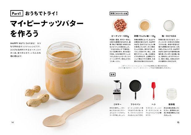 九十九里の〈HAPPY NUTS DAY〉がピーナッツバターの食べ方BOOK『ピーナッツバターの本』を発売!|Page 2|「colocal…