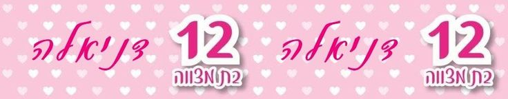 18 Personalized Bat Mitzvah Rectangle Stickers Hebrew Party Table Decoration   eBay