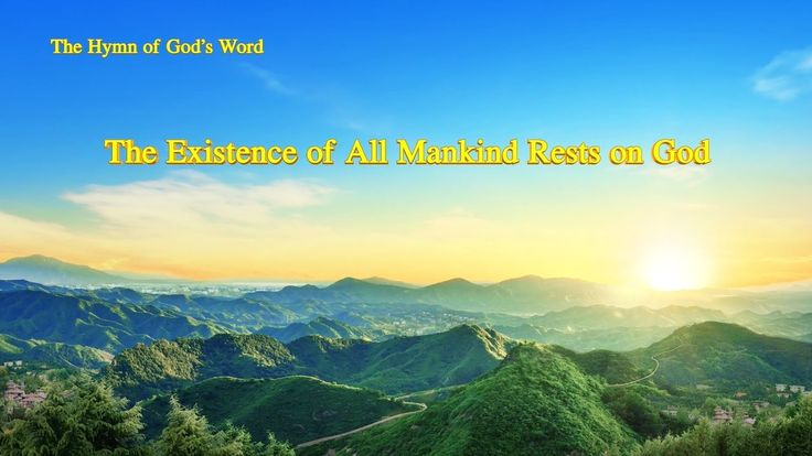 "The Hymn of God's Word ""The Existence of All Mankind Rests on God"" 