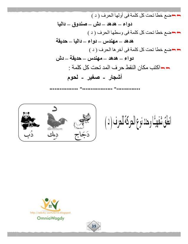 بوكلت تدريبات اللغة العربية للصف الأول الابتدائى الجديد للترم الأول 2 Apprendre L Arabe Grammaire Arabe Apprentissage