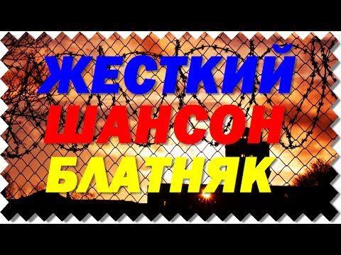 ЖЕСТКИЙ ШАНСОН / ШИКАРНЫЕ БЛАТНЫЕ ПЕСНИ / Блатняк 2017 - YouTube