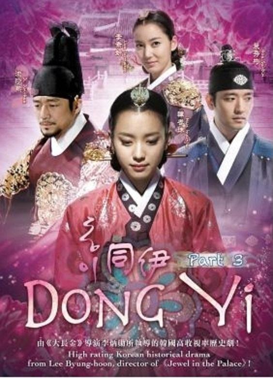 Dong+Yi+Korean+Drama | Korean Drama : DONG YI Part 3 DVD