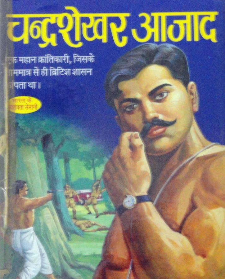 Chandra Shekhar Azad ( Hindi)