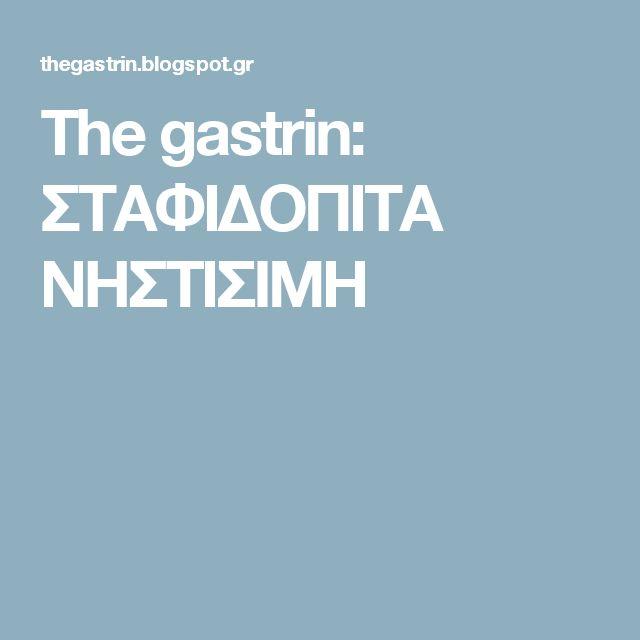 The gastrin: ΣΤΑΦΙΔΟΠΙΤΑ ΝΗΣΤΙΣΙΜΗ