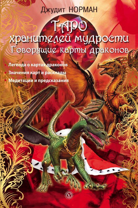 Таро хранителей мудрости. Говорящие карты драконов #чтение, #детскиекниги, #любовныйроман, #юмор, #компьютеры, #приключения, #путешествия