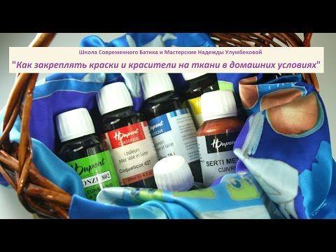 (15) Как закреплять краски и красители на ткани в домашних условиях. Часть 1. - YouTube