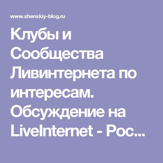 Клубы и Сообщества Ливинтернета по интересам. Обсуждение на LiveInternet - Российский Сервис Онлайн-Дневников