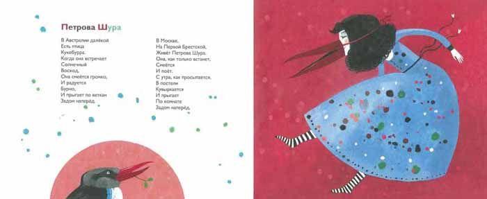 Детское чтение для сердца и разума - Стихи для малышей. Ирина Пивоварова, Рената Муха, Вадим Левин