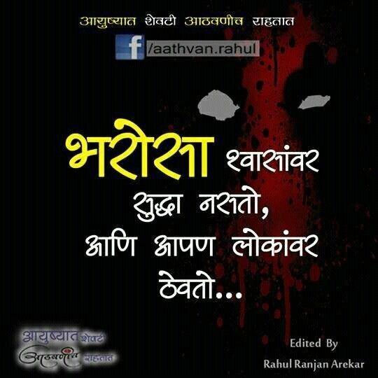 Positive Attitude Quotes Marathi: 15 Best Marathi Whatsapp Status Images On Pinterest