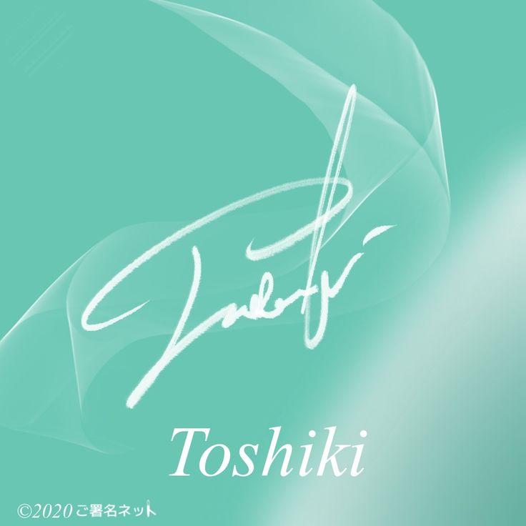 Toshiki のサイン 英語 サイン サイン 署名
