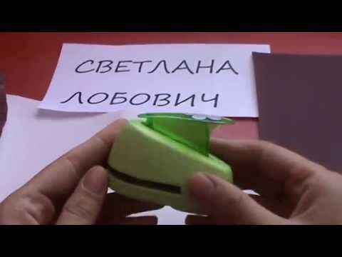 МК КАК НАТОЧИТЬ ДЫРОКОЛ - YouTube