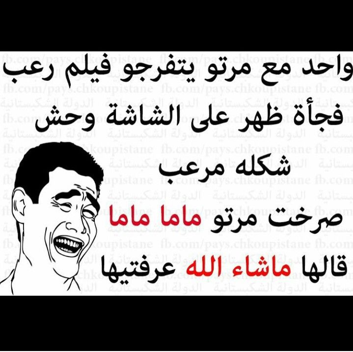 Desertrose ههههه Fun Quotes Funny Funny Words Some Funny Jokes