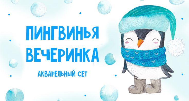 Пингвинья вечеринка | fm.artlab.club