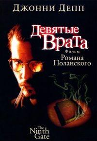 Девятые врата / The Ninth Gate / 1999 / ДБ, ПМ, СТ / BDRip (1080p) :: Кинозал.ТВ