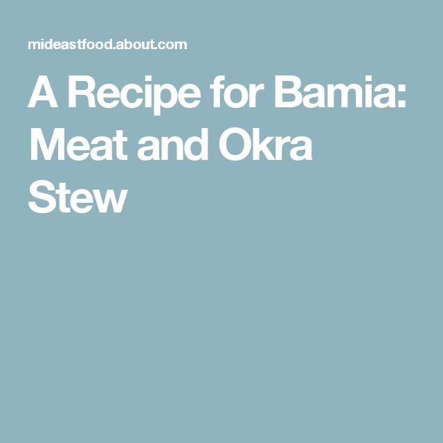A Recipe for Bamia: Meat and Okra Stew