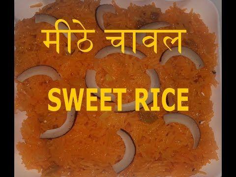 Sweet Rice | मीठे चावल | Zarda Recipe | Sweet Rice Recipe in Hindi - YouTube