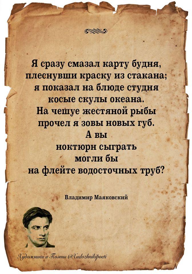 Юрий Пименов. «Новая Москва». 1937 г. Маяковский В.